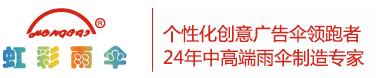 个性雨伞定制 万博网页版登录定做 深圳虹彩雨伞-24年中高端雨伞制造专家