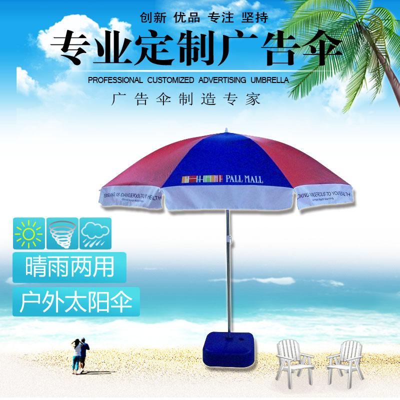 40寸户外太阳伞