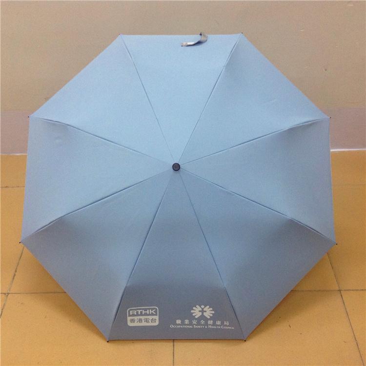 21寸三折广告晴雨伞